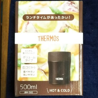 THERMOS - サーモススープジャー チョコ