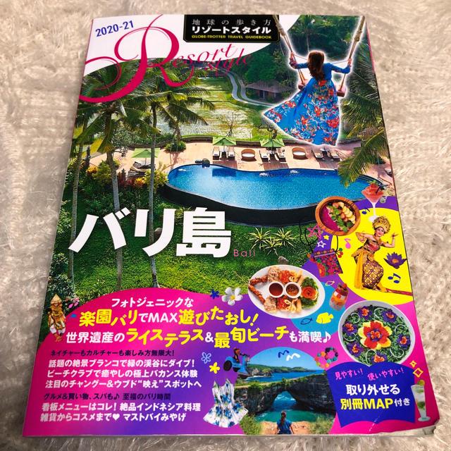 ダイヤモンド社(ダイヤモンドシャ)の【バリ島】地球の歩き方リゾートスタイル R14 2020~2021 エンタメ/ホビーの本(地図/旅行ガイド)の商品写真