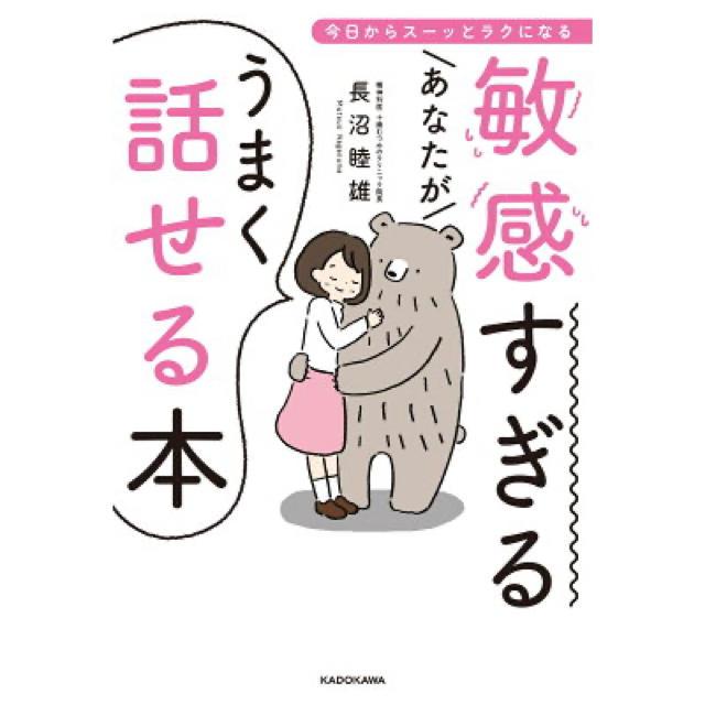 角川書店(カドカワショテン)の敏感すぎるあなたがうまく話せる本 今日からスーッとラクになる エンタメ/ホビーの本(人文/社会)の商品写真