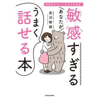 角川書店 - 敏感すぎるあなたがうまく話せる本 今日からスーッとラクになる