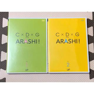 嵐 - C×D×G no ARASHI! Vol.1&2 DVD