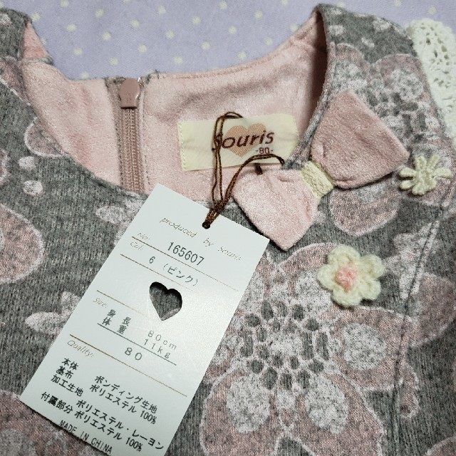 Souris(スーリー)のスーリー ワンピース キッズ/ベビー/マタニティのベビー服(~85cm)(ワンピース)の商品写真