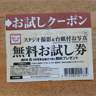 Kitamura - カメラのキタムラクーポン券スタジオマリオ無料お試し券