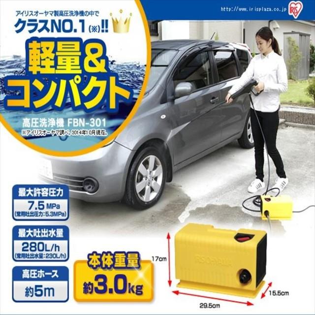 アイリスオーヤマ(アイリスオーヤマ)のアイリスオーヤマ 高圧洗浄機 超コンパクト 小型 横型 FBN-301 アイリス スマホ/家電/カメラの生活家電(その他)の商品写真