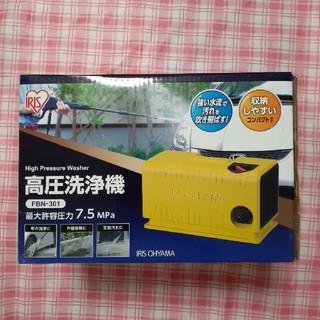アイリスオーヤマ - アイリスオーヤマ 高圧洗浄機 超コンパクト 小型 横型 FBN-301 アイリス