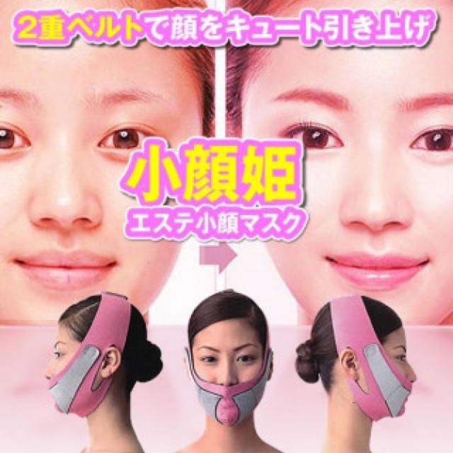 乾燥 マスク 、 145 ピンク フェイスベルト フェイス マスク コルセットの通販