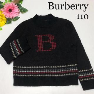 BURBERRY - バーバリー セーター ニット 110  ★ セリーヌ グッチ ラルフローレン