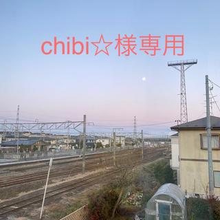 chibi☆様専用ページ