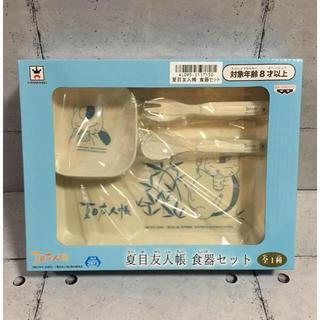 ハクセンシャ(白泉社)の新品未開封品 夏目友人帳 食器セット(その他)