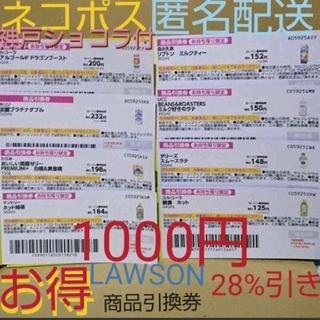 お得1000円ポッキリ◎ローソン商品引換券8枚&スピードくじ応募券25枚&チョコ(フード/ドリンク券)