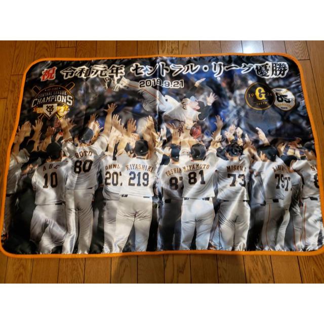 読売ジャイアンツ(ヨミウリジャイアンツ)の令和元年セントラルリーグ優勝記念ジャイアンツブランケット スポーツ/アウトドアの野球(記念品/関連グッズ)の商品写真