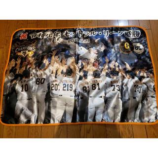 ヨミウリジャイアンツ(読売ジャイアンツ)の令和元年セントラルリーグ優勝記念ジャイアンツブランケット(記念品/関連グッズ)
