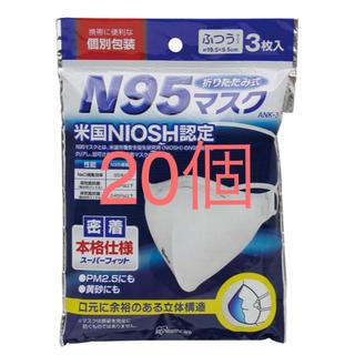 アイリスオーヤマ(アイリスオーヤマ)のPM2.5/花粉症 N95 アイリスオーヤマ マスク 3枚入×20個 60枚(日用品/生活雑貨)