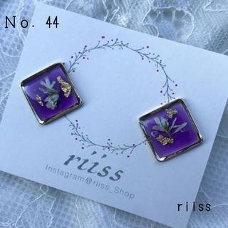No.44♡SALE価格