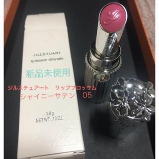JILLSTUART - ジルスチュアート リップブロッサム シャイニーサテン05  新品未使用