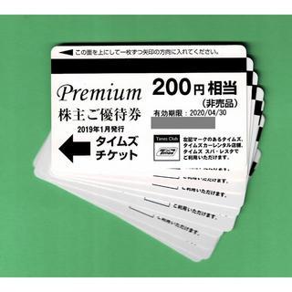 タイムズチケット 株主優待券 200円券 10枚(2000円分)