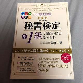 角川書店 - 秘書検定準1級に面白いほど受かる本 出る順問題集 カラ-改訂版