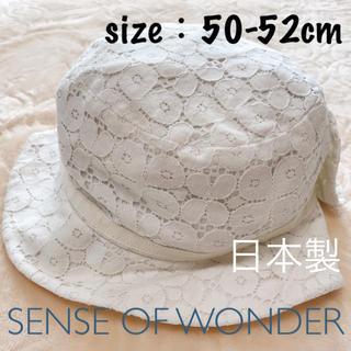 センスオブワンダー(sense of wonder)のSENSE OF WONDER オフホワイト レース柄 帽子 日よけ付き(帽子)