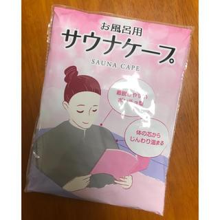 【新品】お風呂用サウナケープ(アロマグッズ)