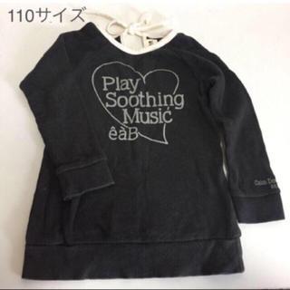 エーアーベー(eaB)の【中古】eaB女児トレーナー 110(Tシャツ/カットソー)