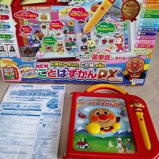 アンパンマン - アンパンマンことば図鑑DX