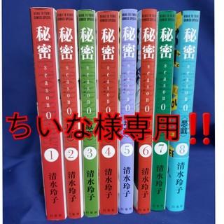 ハクセンシャ(白泉社)の秘密シーズン0 1~8巻(全巻セット)