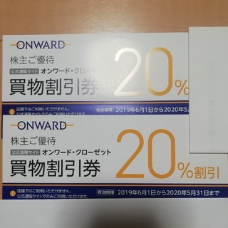 23区 - ☆2枚セット☆オンワード 株主優待 20%割引 お買い物券