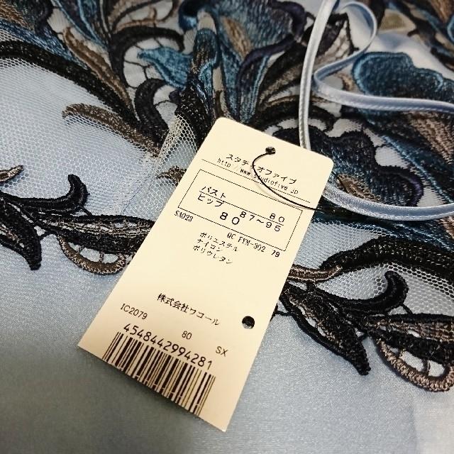 Wacoal(ワコール)の定価31,320円⭐新品⭐STUDIO FIVE⭐テディ オールインワン228 レディースの下着/アンダーウェア(その他)の商品写真