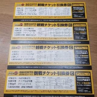 仙台89ERS 観戦チケット4枚セット ※送料無料