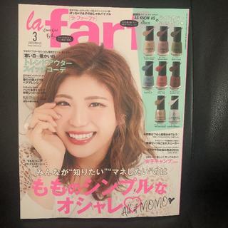 未読新品◆la farfa ラ・ファーファ2020年3月号◆最新号 雑誌本誌のみ
