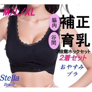 ナイトブラ新品 育乳ブラ Mサイズ 2枚セット 盛りブラ バストアップ下着 黒(ブラ)