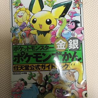ポケモン - ポケットモンスタ-金銀ポケモンずかん 任天堂公式ガイドブック Game boy