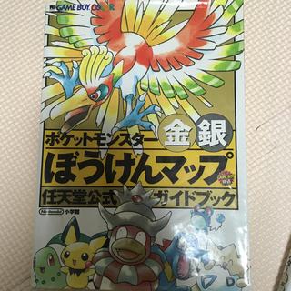 ポケモン - ポケットモンスタ-金銀ぼうけんマップ 任天堂公式ガイドブック Game boy