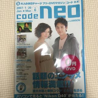 Code neo 妻夫木聡 柴咲コウ vol.6(日本映画)