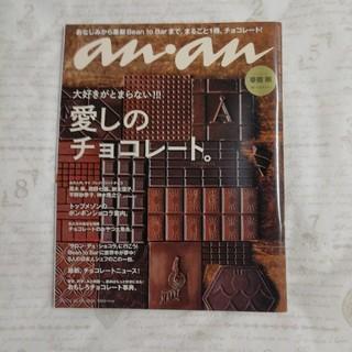 マガジンハウス(マガジンハウス)の📚450円!📚anan<大好きが止まらない!!!愛しのチョコレート>(料理/グルメ)