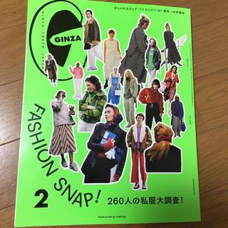 マガジンハウス - GINZA (ギンザ) 2020年 02月号