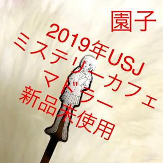 USJ - 新品 コナン レストラン USJ 2019年 園子 マドラー 限定品 非売品