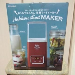 イデアインターナショナル(I.D.E.A international)の発酵フードメーカー 新品未使用 (赤色)(調理機器)