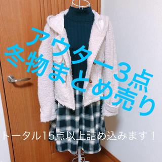 ダブルクローゼット(w closet)の冬物まとめ売り(セット/コーデ)