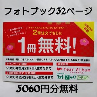 カメラのキタムラ フォトブック 無料券