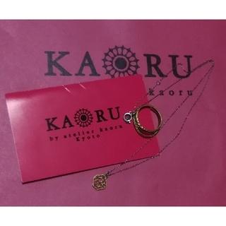 KAORU - KAORU  カオル リング / ネックレス  セット
