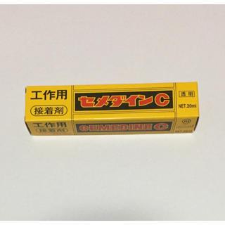 セメダイン 工作用接着剤 20個セット(その他)