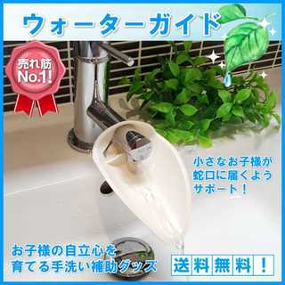 ウォーターガイド 子育て便利グッズ 手洗い補助 うがい 風邪予防 知育 ホワイト