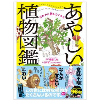 ダイヤモンドシャ(ダイヤモンド社)のあやしい植物図鑑(絵本/児童書)