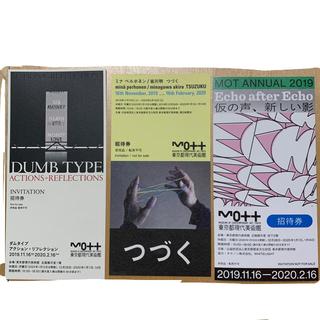 ミナペルホネン(mina perhonen)の東京都現代美術館 招待券3枚セット(美術館/博物館)