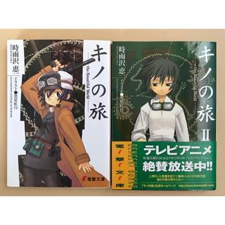 キノの旅 2冊(文学/小説)