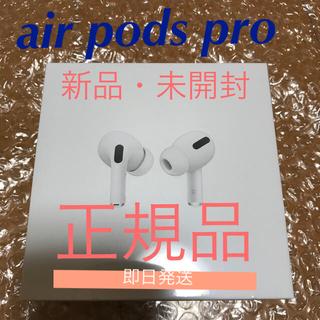 Apple - Apple『airpods pro』 アップル