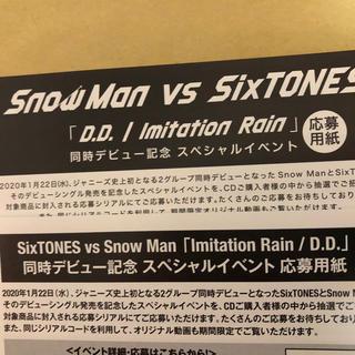 Johnny's - SixTONES SnowMan シリアルコード