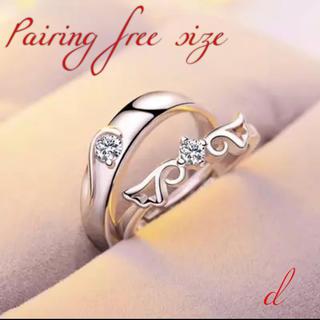 ペアリング!2個セットCZダイヤモンド/アジャスタブルリングd