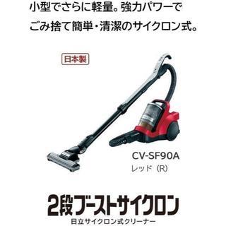 日立 - 新品★日立 2段ブーストサイクロンクリーナー CV-SF90A-R 掃除機